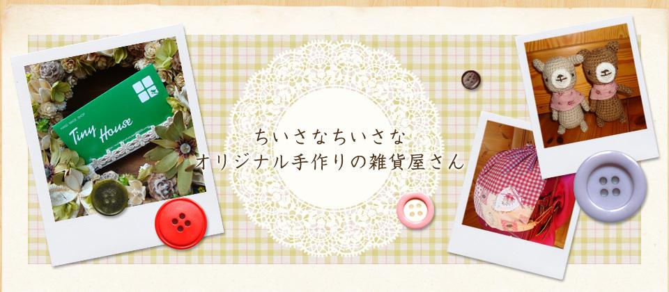 浜松の雑貨屋さんTinyHouse